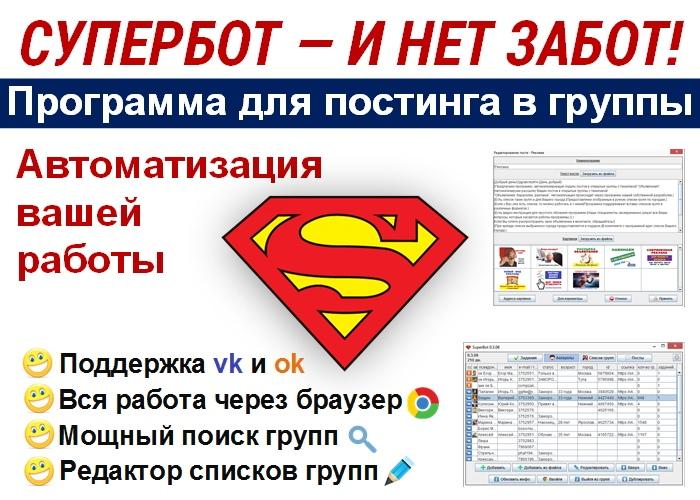 SuperBor Программа для публикации обьявлених в социальных сетях