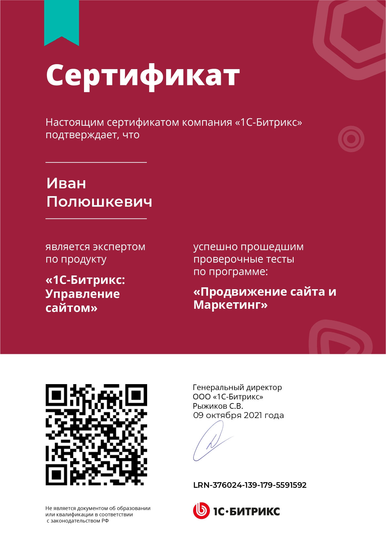 learning.php (7)_page-0001